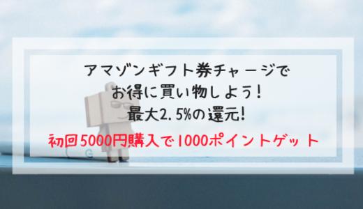 アマゾンチャージ最大2.5%|初回ギフト券5000円で1000ポイントゲット