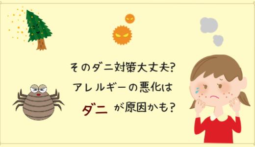 花粉症・アレルギーの悪化はダニが原因?本当に効果があるダニ対策とは