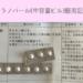 プラノバール(中容量ピル)服用記録|副作用・生理不順・不正出血